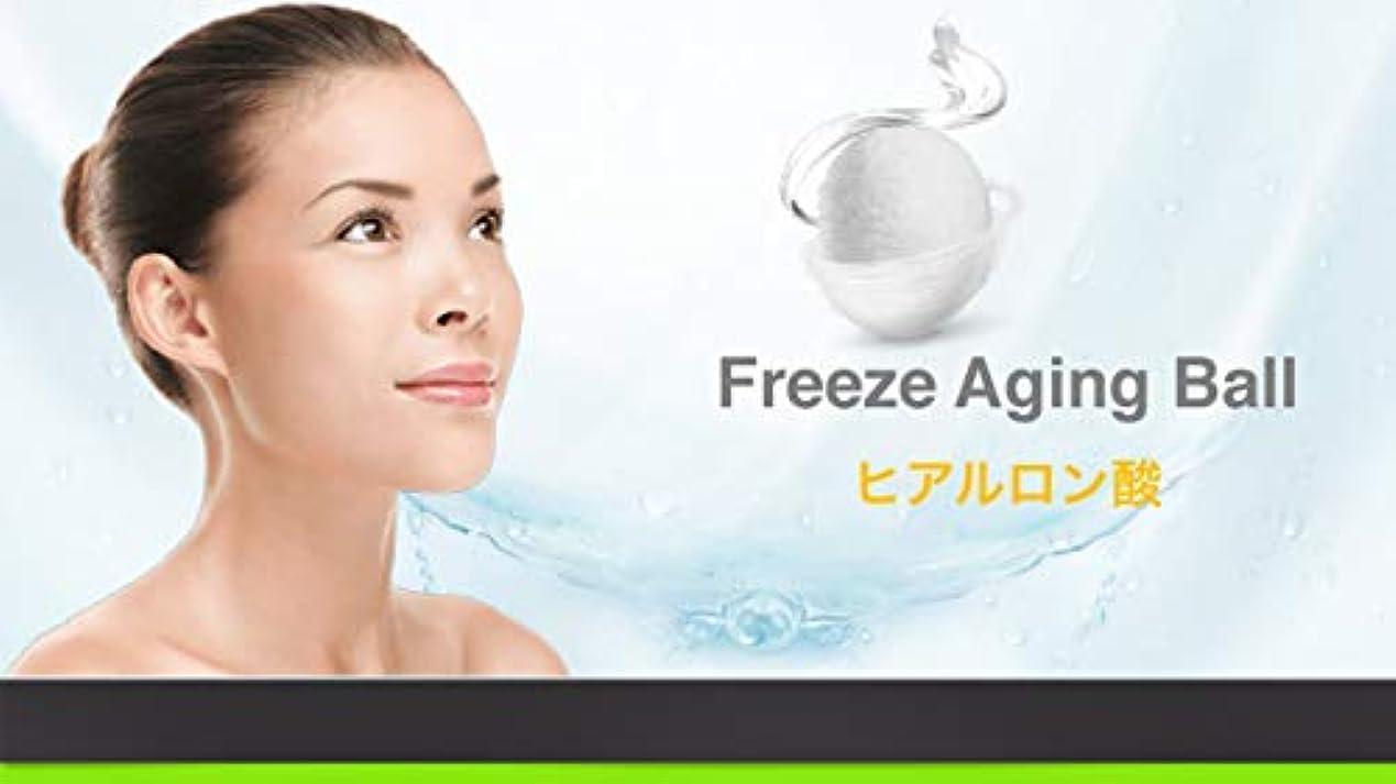 過敏な競う開始Freeze Aging Ball 明治製薬 ビューティーエッセンス