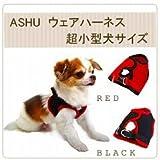 ASHU お散歩グッズ ウエアハーネス・SSブラック 超小型犬用