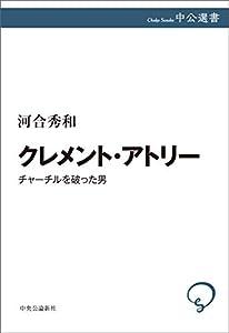 クレメント・アトリー チャーチルを破った男 (中公選書)
