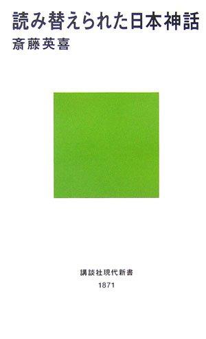 読み替えられた日本神話 (講談社現代新書)