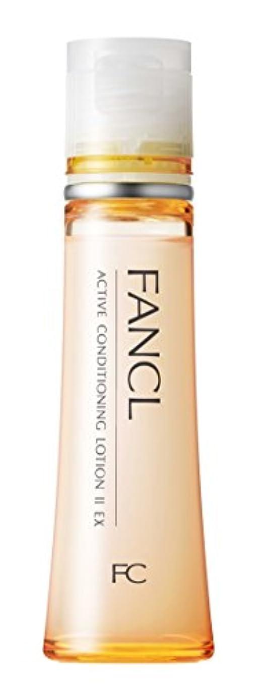 適度にごちそう振りかける(旧)ファンケル(FANCL)アクティブコンディショニング EX 乳液IIしっとり 1本 30mL