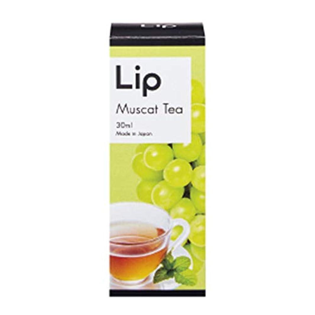 場所解き明かす充実BI-SO Lip Muscat Tea 30ml