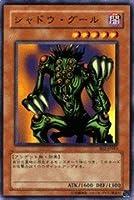 【遊戯王シングルカード】 《ビギナーズ・エディション2》 シャドウ・グール ノーマル be2-jp055