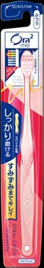 想像力豊かな行商人流体【まとめ買い】オーラツーミー ハブラシ スパイラル[ふつう] ×3個