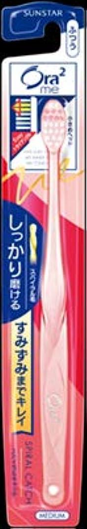 【まとめ買い】オーラツーミー ハブラシ スパイラル[ふつう] ×3個