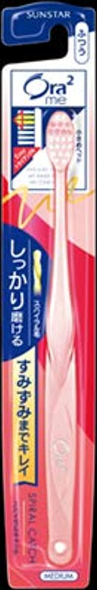 ピアース破滅本気【まとめ買い】オーラツーミー ハブラシ スパイラル[ふつう] ×3個