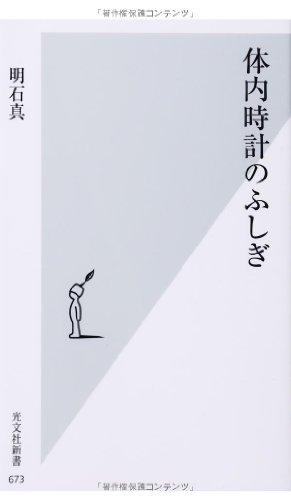 体内時計のふしぎ (光文社新書)の詳細を見る