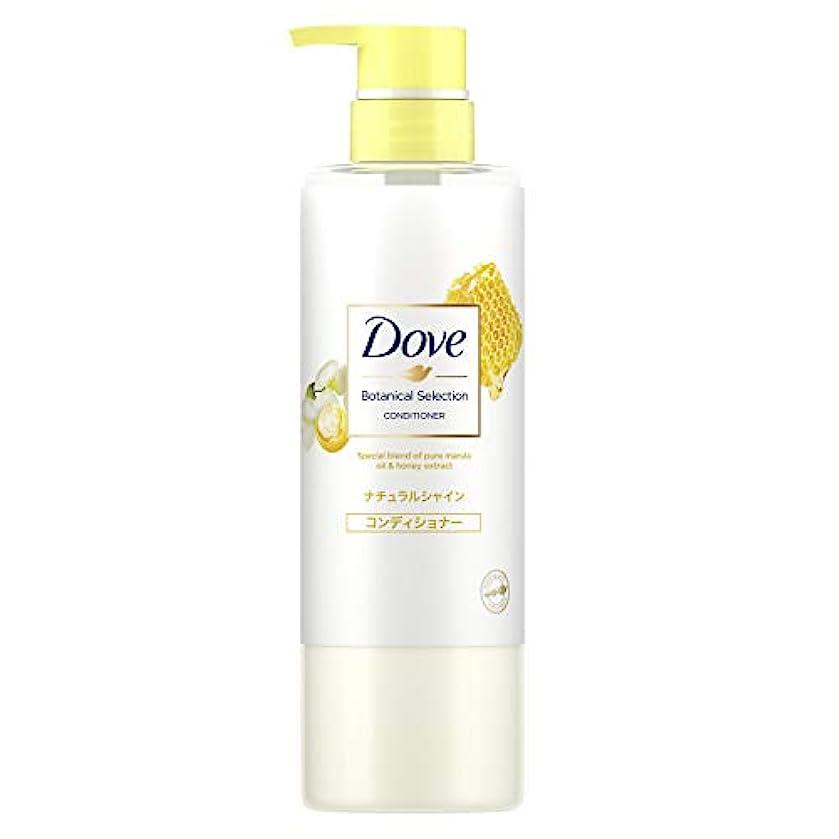 卒業チョップ乳剤Dove(ダヴ) ダヴ ボタニカルセレクション ナチュラルシャイン コンディショナー ポンプ 500g