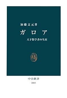 [加藤文元]のガロア 天才数学者の生涯 (中公新書)
