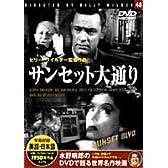 サンセット大通り(吹替&字幕) [DVD]