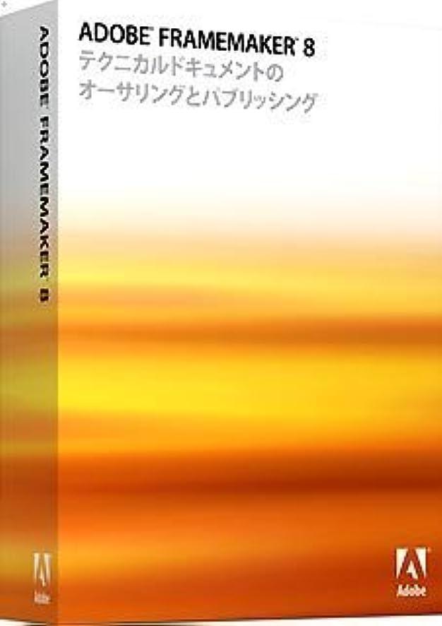 ショッピングセンター所持協力的Adobe FrameMaker 8.0 日本語版 Windows版