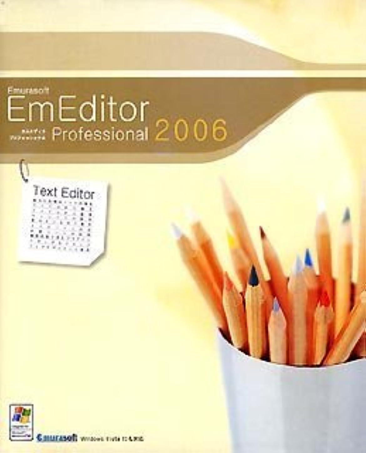 不完全なフルーティー許さないEmEditor Professional 2006