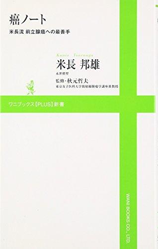 癌ノート ~米長流 前立腺癌への最善手~ (ワニブックスPLUS新書)の詳細を見る