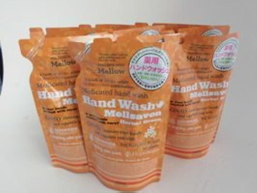 汚染夜間努力【24袋セット】メルサボン ハンドウォッシュ 詰替(200ml) ハーバルグリーン 新品 24袋セット