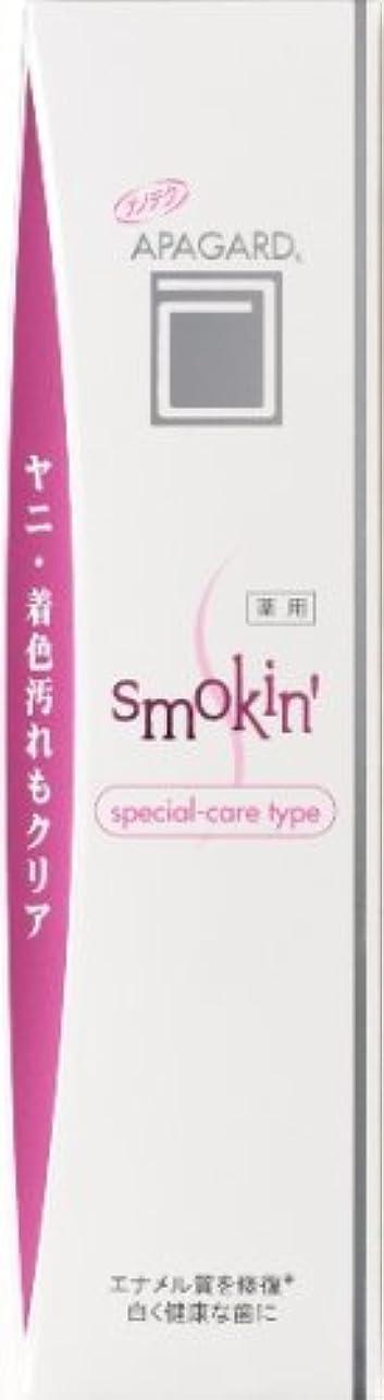 トロリーガラス懇願するAPAGARD(アパガード) スモーキン スペシャルケアタイプ 100g