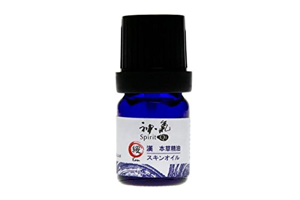 考案する無傷肥料神気症状別シリーズ 緩(Kan) (5ml)