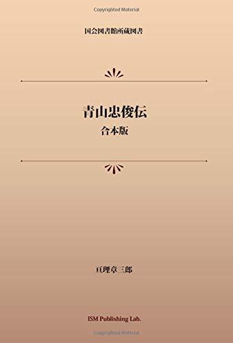 青山忠俊伝 合本版 (パブリックドメイン NDL所蔵古書POD)