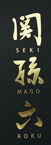 貝印『関孫六金寿ST和包丁刺身(AK-1104)』