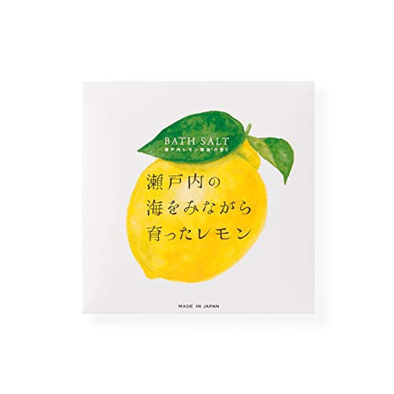 クレア舗装するトーン瀬戸内レモン アロマバスソルト