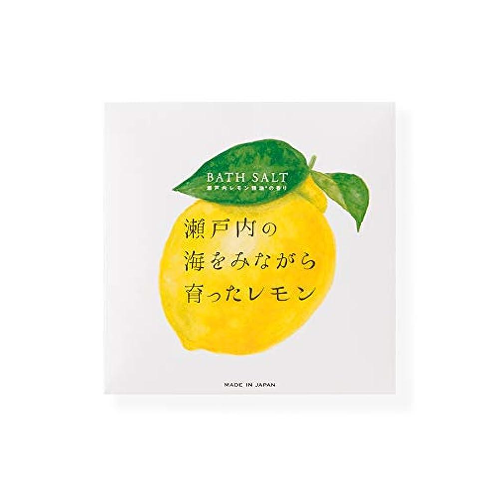 緩める段落吸収瀬戸内レモン アロマバスソルト