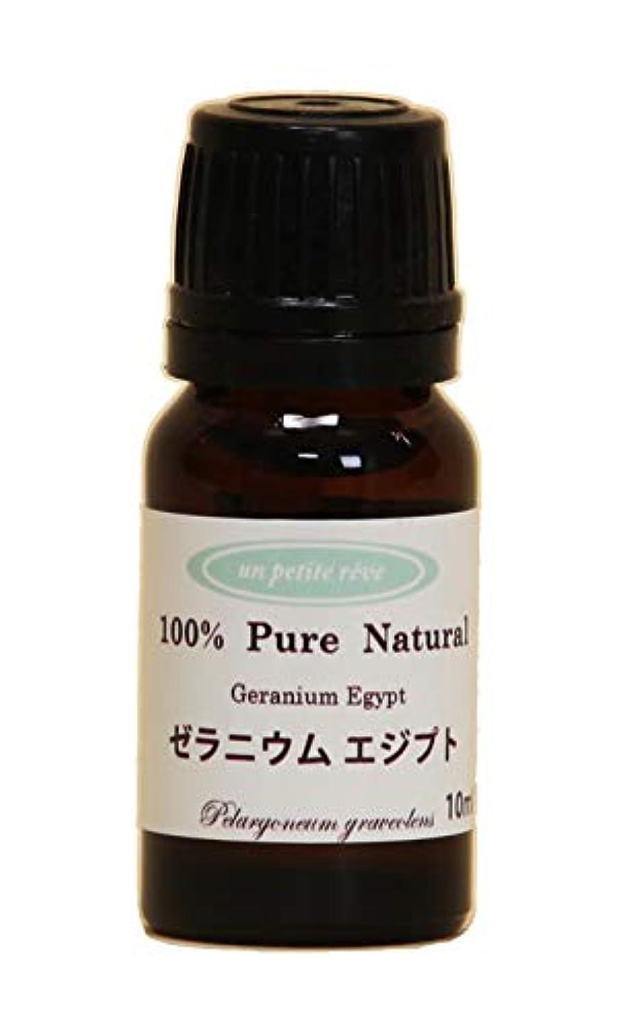 オークランド近く曲ゼラニウムエジプト 10ml 100%天然アロマエッセンシャルオイル(精油)