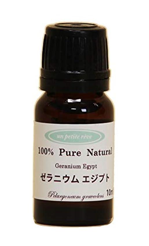 と遊ぶかけがえのない全能ゼラニウムエジプト 10ml 100%天然アロマエッセンシャルオイル(精油)