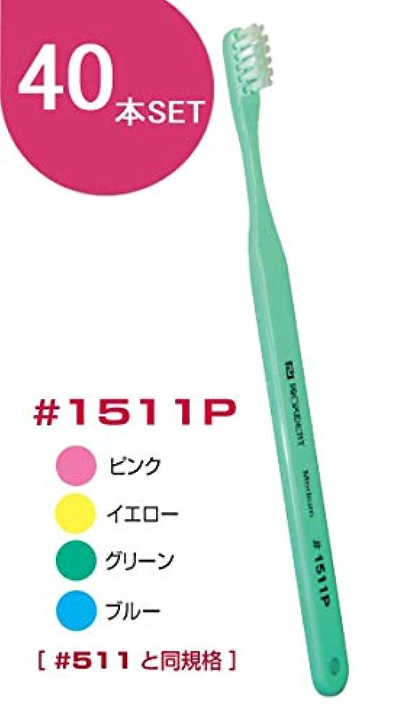 哀ワイヤー重要性プローデント プロキシデント #1511P 歯ブラシ 40本入