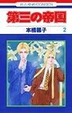 第三の帝国 第2巻 (花とゆめCOMICS)