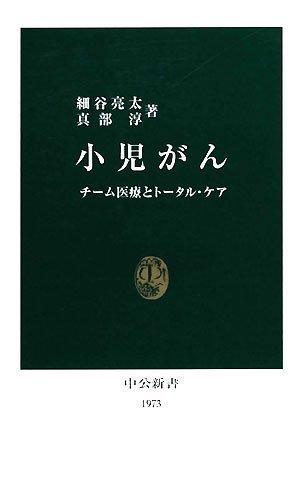 小児がん―チーム医療とトータル・ケア (中公新書)