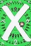 ×―ペケ― / 新井 理恵 のシリーズ情報を見る