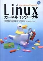 Linuxカーネルインターナル (アスキーアジソンウェスレイシリーズ)