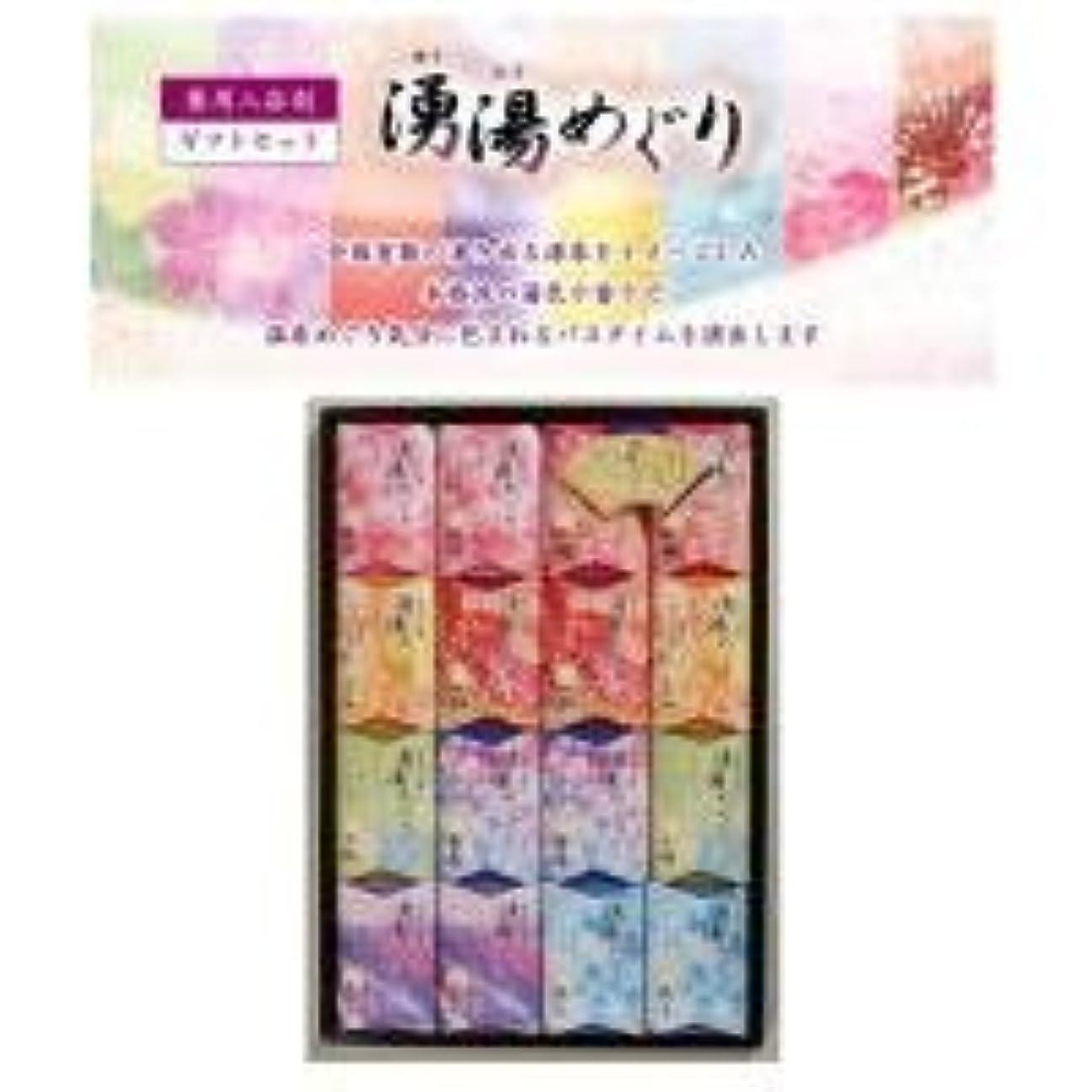 水平プランターバイオリン薬用入浴剤 湧湯めぐり 50包セット(UTG-50) 0794001