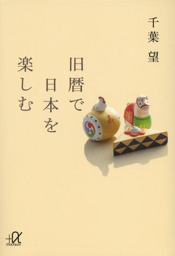 旧暦で日本を楽しむ (講談社+α文庫)の詳細を見る