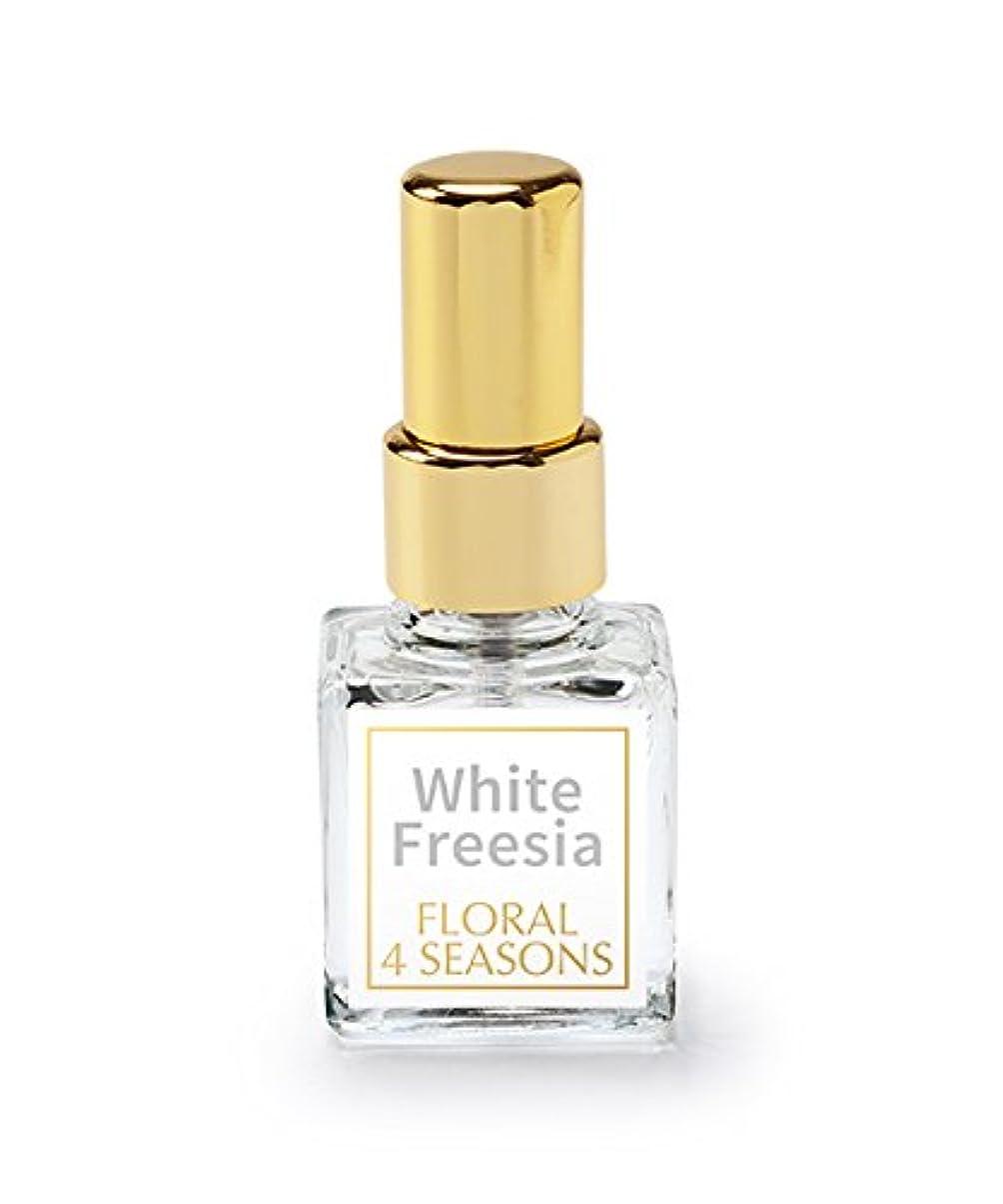 甘やかす全くしなければならない武蔵野ワークスの香水「ホワイトフリージア」(EDP/4mL)