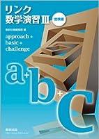 リンク数学演習3 受験編 approach + basic + challeng