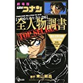劇場版名探偵コナン全人物調書―サンデー公式ガイド (少年サンデーコミックス)