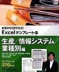 おまかせOFFICE! Excelテンプレート集 生産/情報システム/業種別編