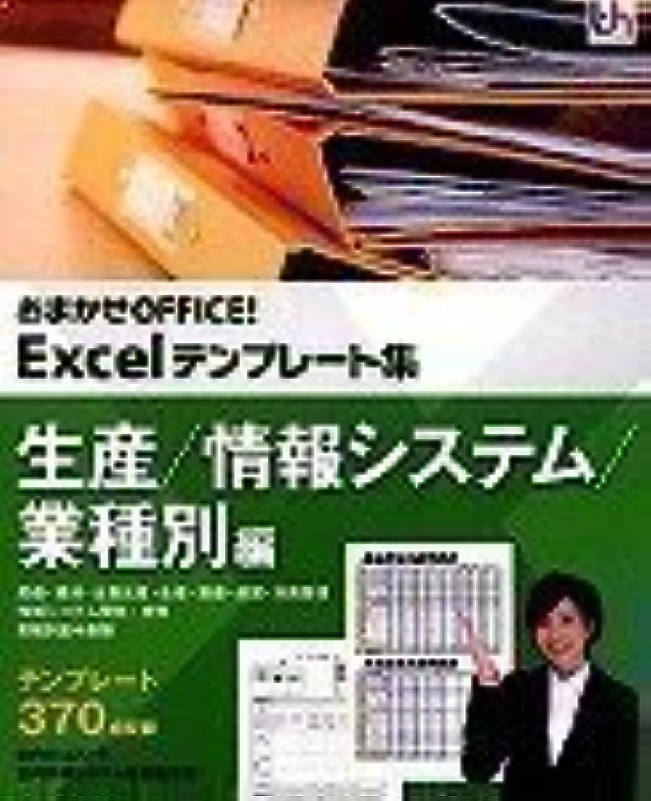 衝突知り合いになる順応性のあるおまかせOFFICE! Excelテンプレート集 生産/情報システム/業種別編