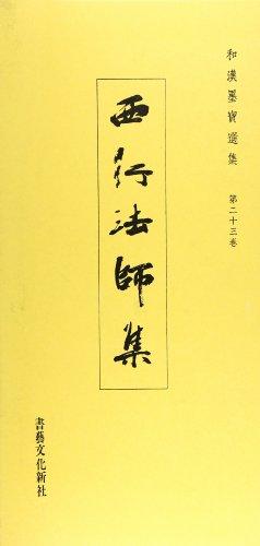 和漢墨寶選集第23巻 西行法師集