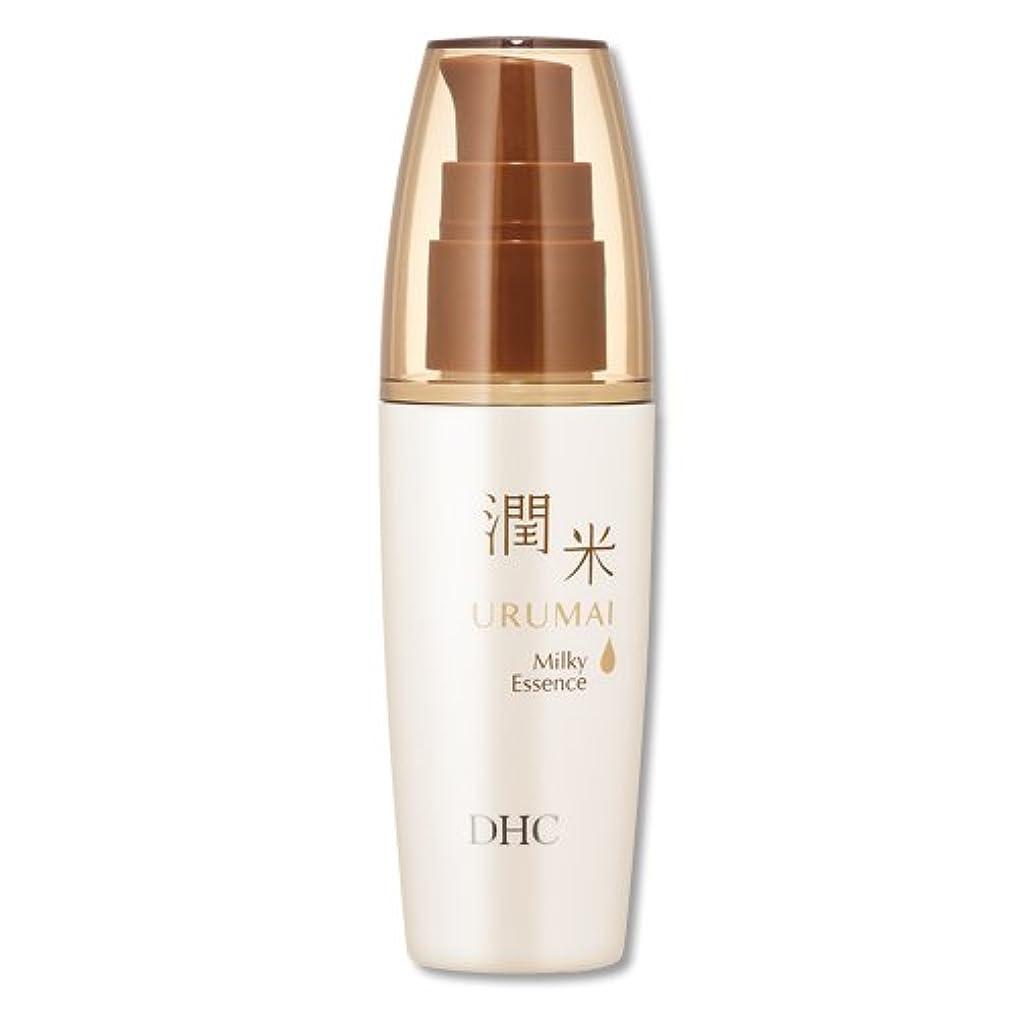 DHC潤米(URUMAI)ミルキーエッセンス(美容乳液)