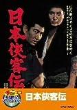 日本侠客伝【DVD】