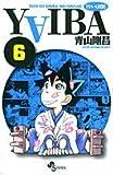 YAIBA―RAIJIN-KEN SAMURAI YAIBA KUROGANE (6) (少年サンデーコミックス)