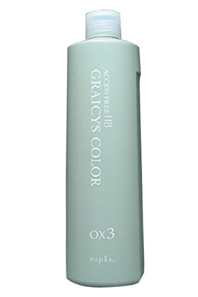 蒸気同化する気付くナプラ グレイシスカラー オキシ3% 1000ml