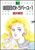 101回目のトラバーユ / 酒井 美羽 のシリーズ情報を見る