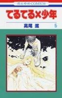 てるてる×少年 第5巻 (花とゆめCOMICS)の詳細を見る