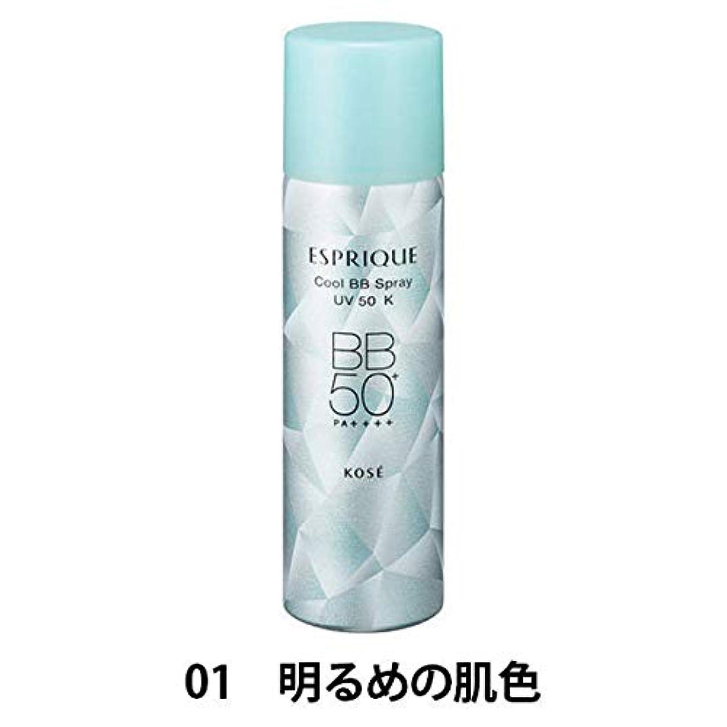 調整するここにポイント【限定品】KOSE コーセー エスプリーク ひんやりタッチ BBスプレー UV 50 K #01 60g 明るめの肌色
