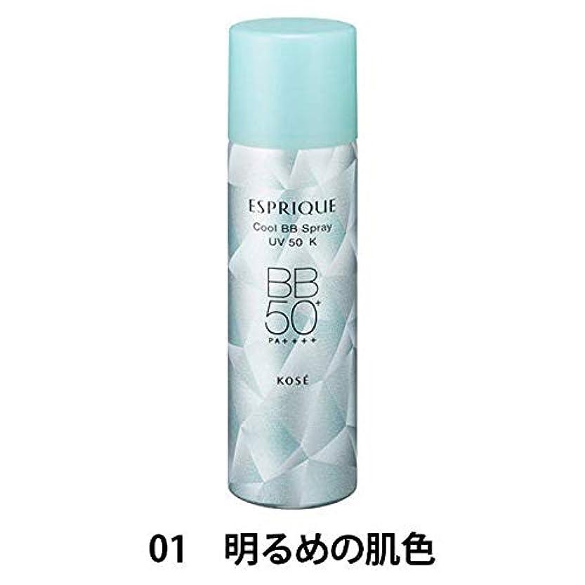 【限定品】KOSE コーセー エスプリーク ひんやりタッチ BBスプレー UV 50 K #01 60g 明るめの肌色