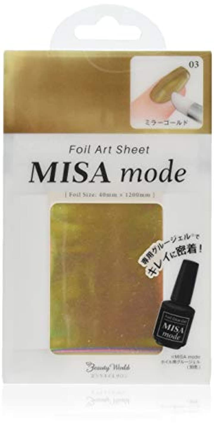 アラバマうなる買うビューティーワールド MISA mode 転写ホイル 6個セット ミラーゴールド MIS483