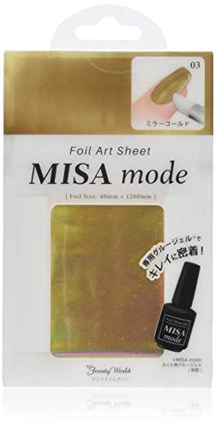 中間小説家慣らすビューティーワールド MISA mode 転写ホイル 6個セット ミラーゴールド MIS483