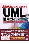 JavaプログラマのためのUML活用ガイド―例題に学ぶオブジェクト指向プログラミング設計